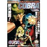 SPACE ADVENTURE COBRA / 寺沢 武一 のシリーズ情報を見る