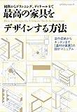最高の家具をデザインする方法 (エクスナレッジムック)