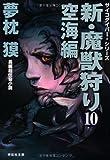 新・魔獣狩り10 空海編 (祥伝社文庫)