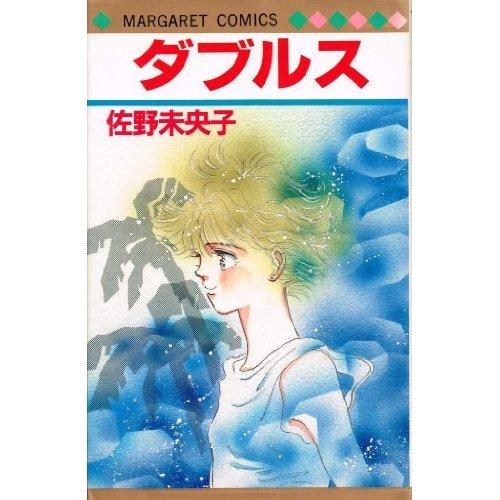 ダブルス (マーガレットコミックス (1294))