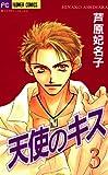 天使のキス(3) (フラワーコミックス)