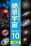 ハッブル宇宙望遠鏡が見た 絶景宇宙 SELECT 10 Vol.2