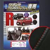 BONFORM ( ボンフォーム ) レザー調シートカバーセット [ワゴンR専用/サイズM4-35] ブラック(縫製:レッド) 4497-78R