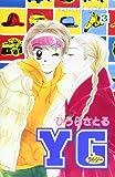 YG 3 (プリンセスコミックス)