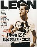 LEON(レオン) 2015年 07 月号 [雑誌]