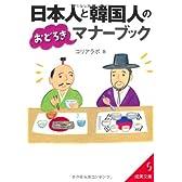 日本人と韓国人のおどろきマナーブック (成美文庫)