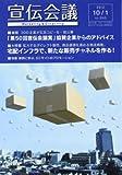 宣伝会議 2012年 10/1号 [雑誌]