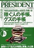 PRESIDENT (プレジデント) 2010年 11/15号 [雑誌]