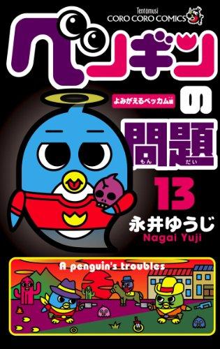 ペンギンの問題(13) (てんとう虫コミックス)
