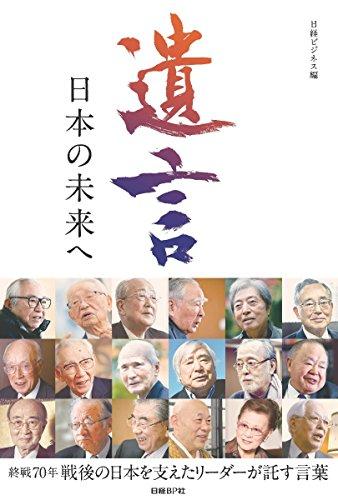 遺言 日本の未来へ