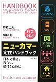 日英対訳 ニューカマー定住ハンドブック 日本で働き、暮らし、根付くために