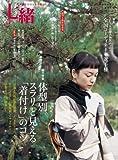 七緒 vol.20—着物からはじまる暮らし (プレジデントムック)