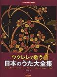 タブ譜でやさしい弾き語り ウクレレで歌う日本のうた大全集