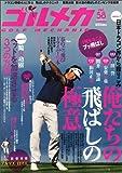 ゴルメカ Vol.58 (エンターブレインムック)