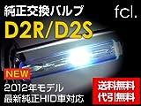 fcl. 純正HID交換用バルブ D2S AZワゴン RR MJ21S ケルビン: 12000K
