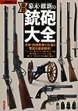 図説幕末・維新の銃砲大全 (洋泉社MOOK 別冊歴史REAL)