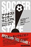 アナキストサッカーマニュアル: スタジアムに歓声を、革命にサッカーを