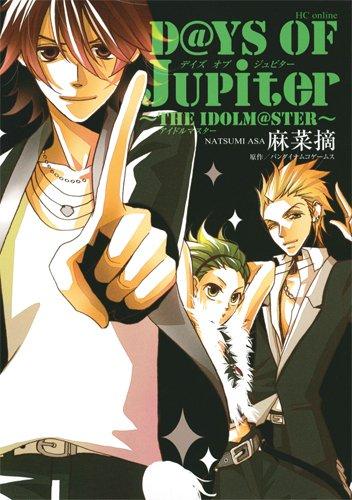 D@YS OF Jupiter 〜THE IDOLM@STER〜 (花とゆめCOMICSスペシャル)