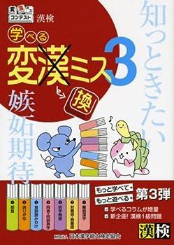 漢検学べる変換ミス 3 (変漢ミスコンテスト)