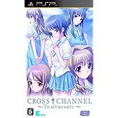 CROSS † CHANNEL (クロスチャンネル) (通常版)