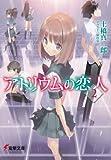 アトリウムの恋人 2 (電撃文庫 と 8-12)