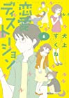 恋愛ディストーション 第6巻 2012年07月19日発売