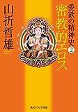 愛欲の精神史2 密教的エロス (角川ソフィア文庫)
