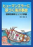 ヒューマンエラーに基づく海洋事故—信頼性解析とリスク評価