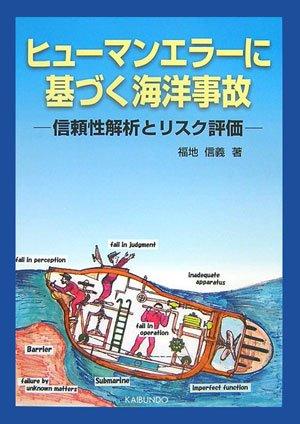 ヒューマンエラーに基づく海洋事故―信頼性解析とリスク評価