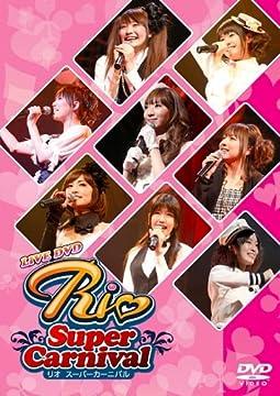 ライブビデオ Rio Super Carnival [DVD]