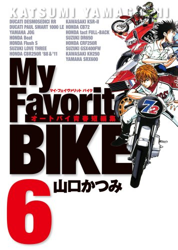 My Favorite BIKE 6 (ビッグ コミックス)
