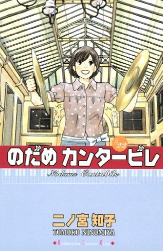 のだめカンタービレ(22) (講談社コミックスキス)