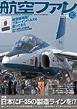 航空ファン 2011年 10月号 [雑誌]