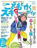 こどもと行くスキーガイド2013 (SJテクニックシリーズ No. 11)