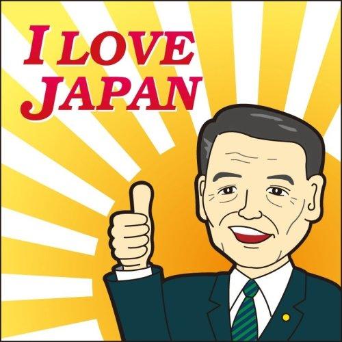 I LOVE JAPAN [ 麻生太郎応援歌 ]