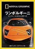ナショナル ジオグラフィック〔DVD〕 ランボルギーニ スーパー・ファクトリーのすべて