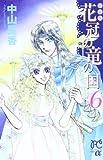 花冠の竜の国 6 (プリンセス・コミックスα)