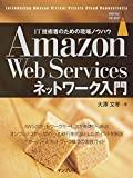 Amazon Web Services ネットワーク入門 (impress top gear) -