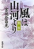 風は山河より〈第2巻〉 (新潮文庫)