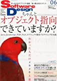 Software Design (ソフトウェア デザイン) 2013年 06月号 [雑誌] [雑誌] / 技術評論社 (刊)