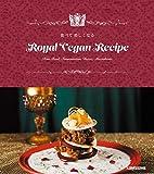 食べて美しくなる Royal Vegan Recipe ロイヤルヴィーガンレシピ (veggy books)