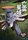 亡霊星域 〈叛逆航路三部作〉 (創元SF文庫)