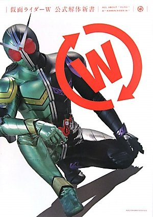 仮面ライダーW 公式解体新書