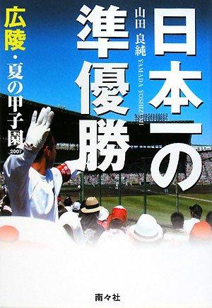 日本一の準優勝―広陵・夏の甲子園2007