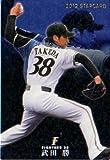 カルビー2012 プロ野球チップス スターカード No.S-28 武田勝