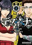 デスペナ(2) (ヤングマガジンコミックス)