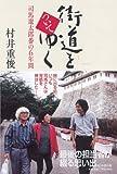 街道をついてゆく 司馬遼太郎番の6年間