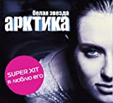 Belaya Zvezda (Special Edition) - Arktika