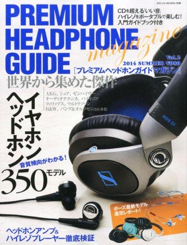 "Premium Headphone Guide Magazine Vol.2 2014 Summer (Monthly ""Av Review"" Separate Volume)"