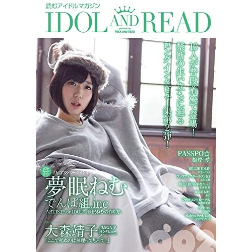 IDOL AND READ 002